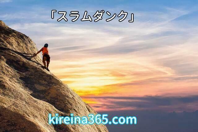 「スラムダンク」湘北メンバー山王戦前日・・決意の夜
