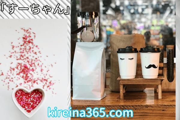 益田ミリ「すーちゃん」仕事か恋か・・本音は両方手に入れたい!